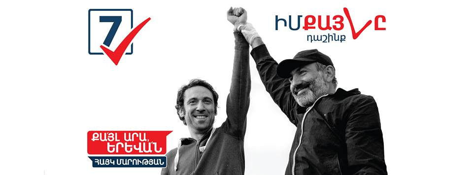 Pashinyan and Marutyan