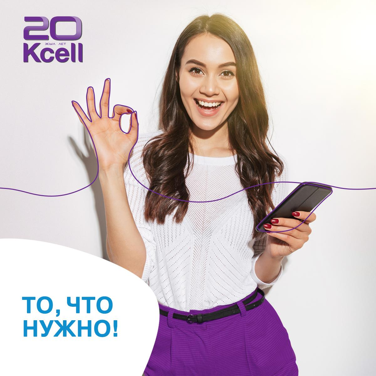 Ok for some: Kazakhtelecom's acquisition of Kcell narrows competition. (Photo: Kcell Facebook account)