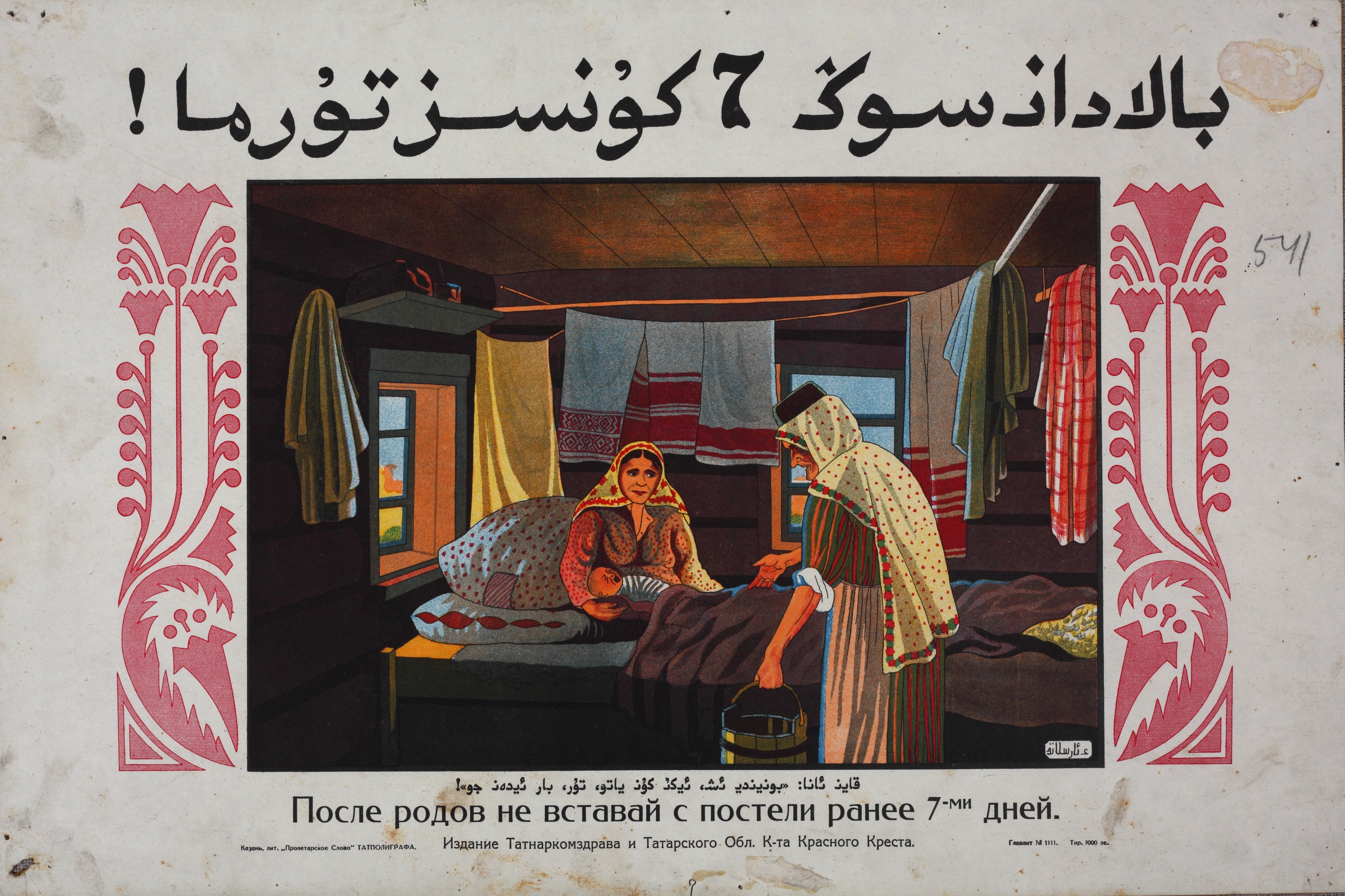 """Don't leave your bed earlier than 7 days after delivery"" – Russian and Tatar, Kazan, 1927 (SCMCHR)"