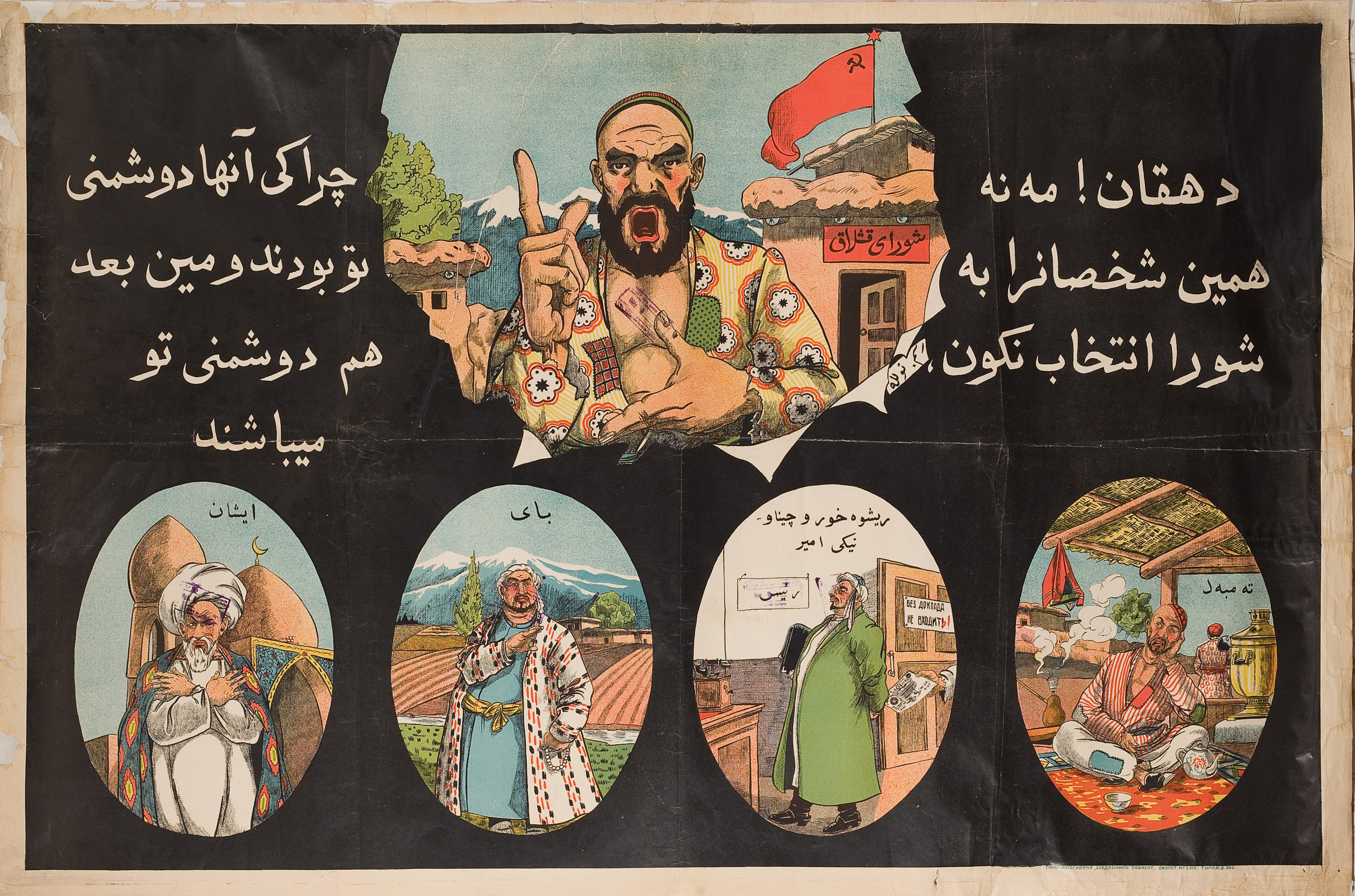"""Peasant: Don't elect these people. They were your enemies and remain your enemies"" – Tajik, Tashkent, 1920s (Mardjani)"