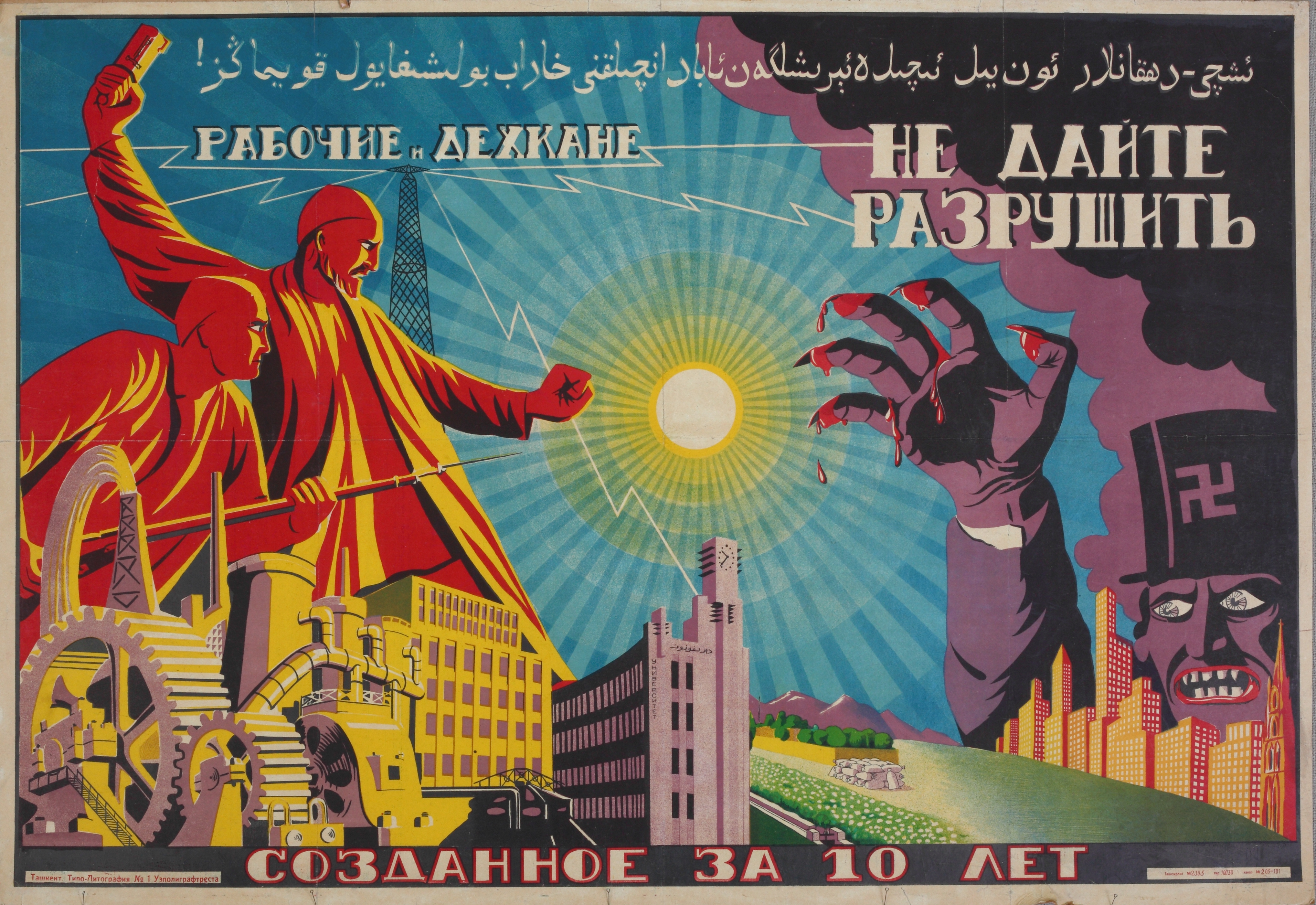 """Workers and Peasants: Don't let them destroy what was created over 10 years"" – Russian and Uzbek, Tashkent, 1927 (SCMCHR)"