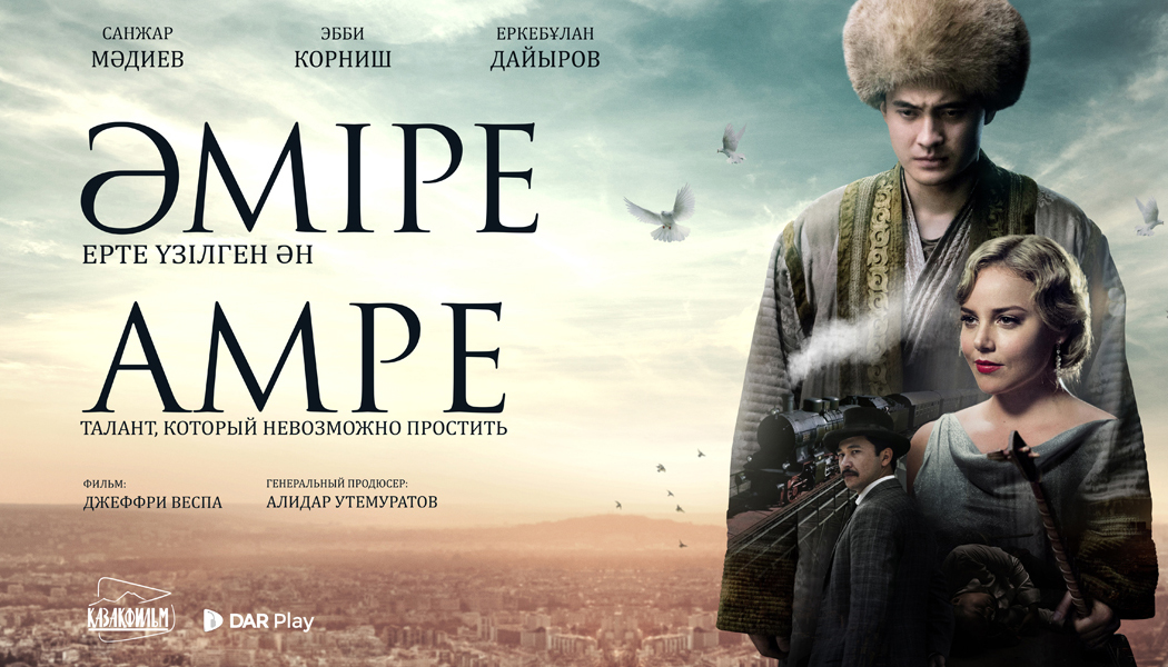 Amre movie poster