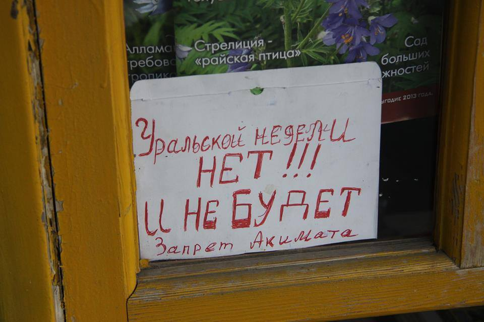 "A sign on a newspaper stand, from an earlier time: ""Uralskaya Nedelya is not and will not be available. Banned by the local government."" Photo courtesy of Raul Uporov."