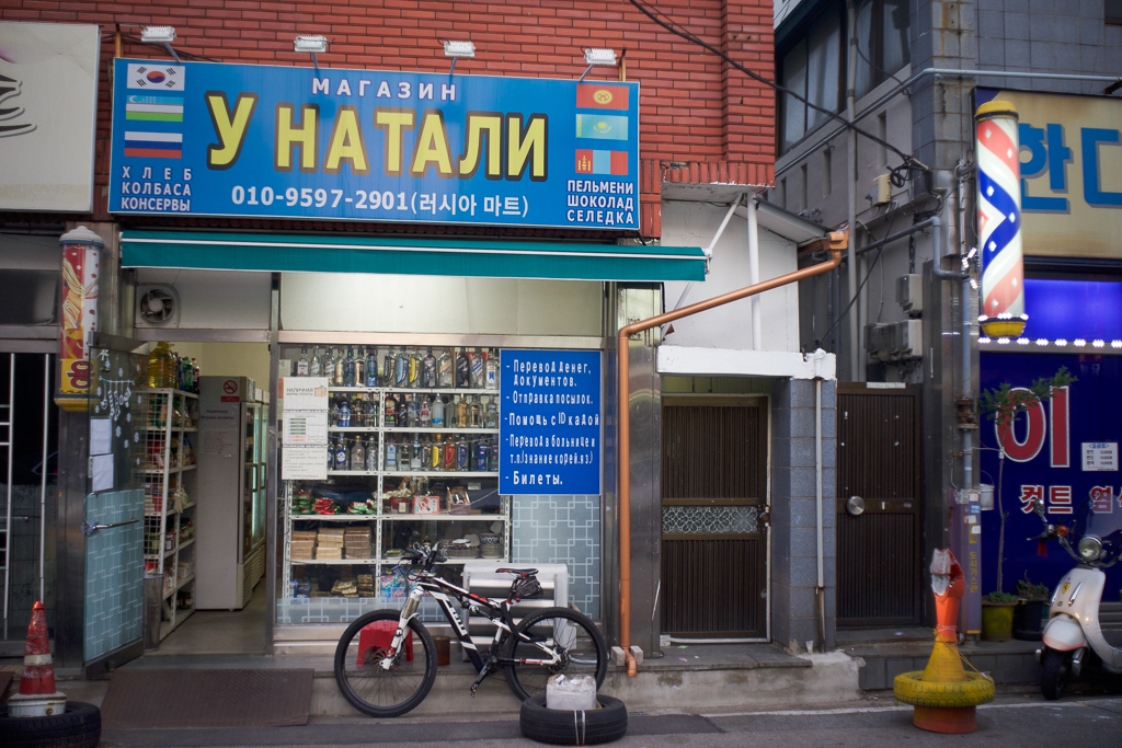 Russian store in Gwangju