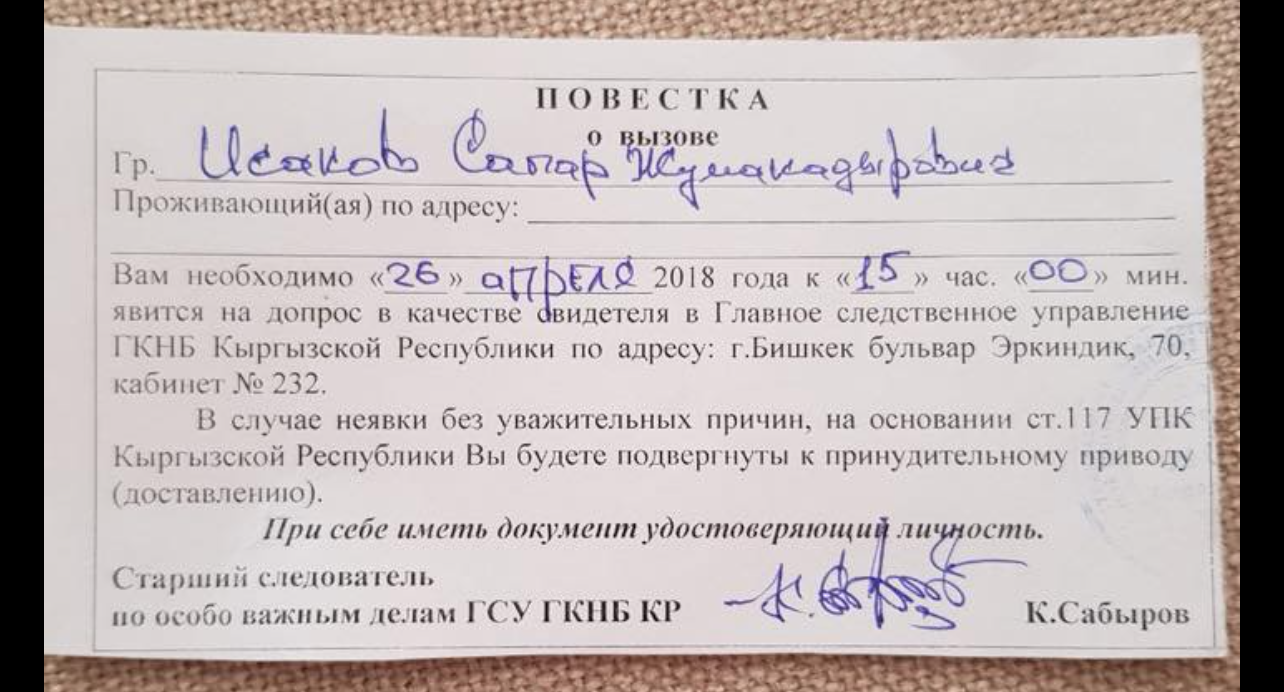 GKNB summons note published on Sapar Isakov's Facebook page.