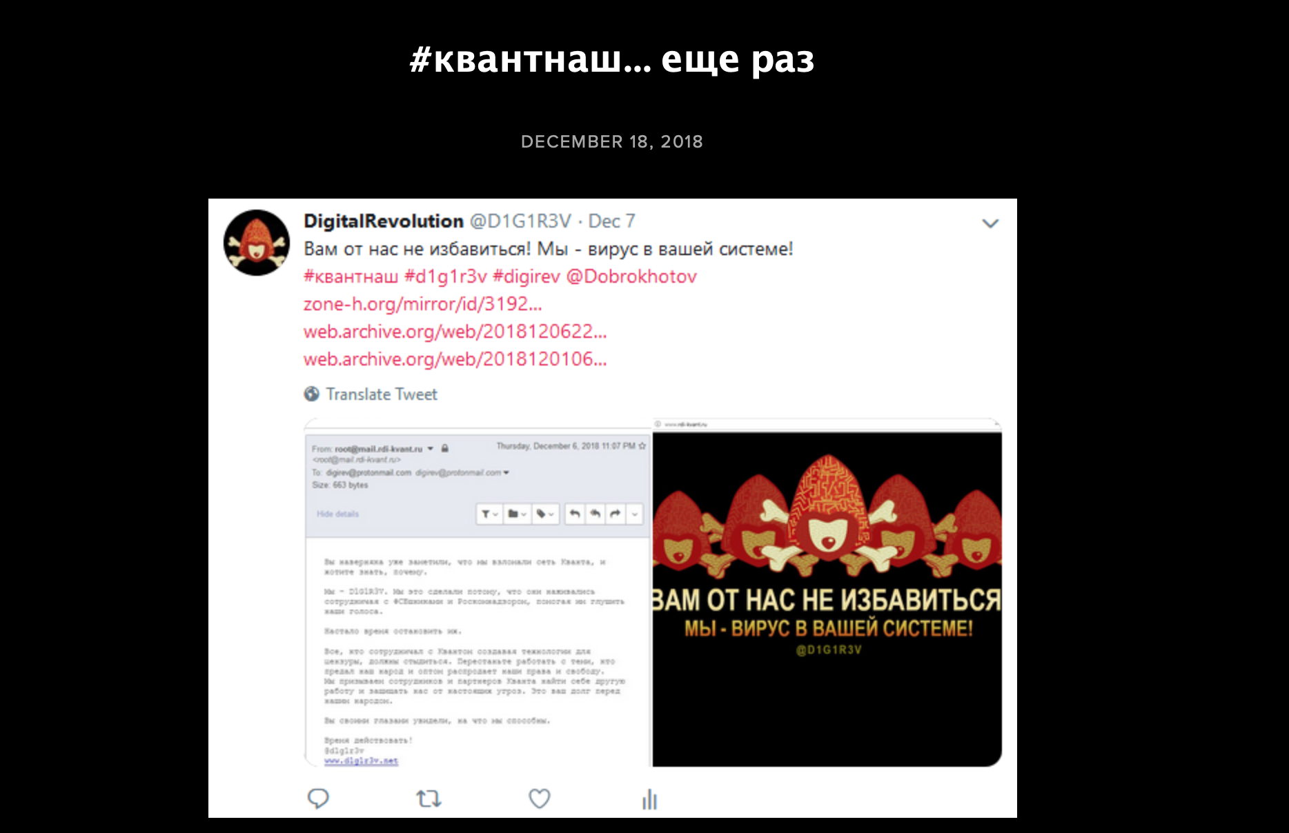 The Digital Revolution collective released the leaked documents under the hashtag #KvantNash. (Photo: Digital Revolution website screengrab)