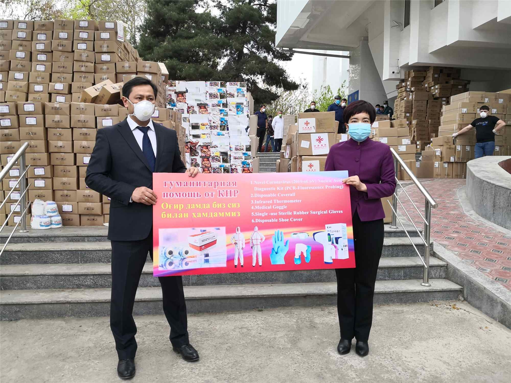 A friend with PPE is a friend indeed. (Chinese Embassy in Uzbekistan)